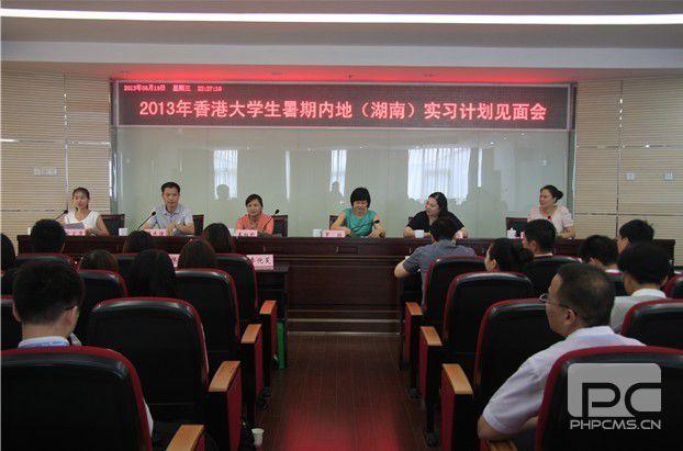 2013年香港大學生暑期內地(湖南)實習計劃見面會在長沙召