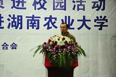 湖南省青联委员进校园活动——第10小组走进湖南农业大学赢得学生热烈反响
