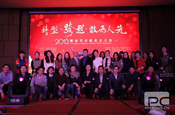 湖南省青联跨年活动在京举行